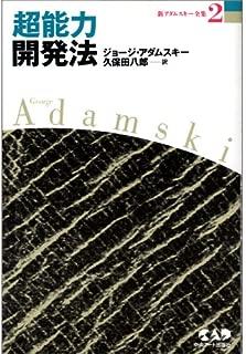 新アダムスキー全集2 超能力開発法—テレパシー能力の秘密とその実践
