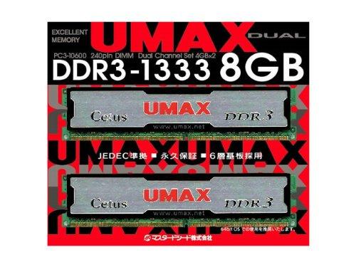 UMAX デスクトップ用DDR3メモリー 8GB (4GB 2枚組) DDR3-1333 CL9 1.5V PC3-12800 240pin U-DIMM (DCDDR3-8...