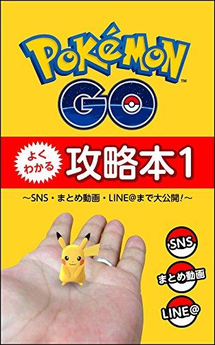ポケモンGOよくわかる攻略本1: 〜SNS・まとめ動画・LINE@まで大公開!〜