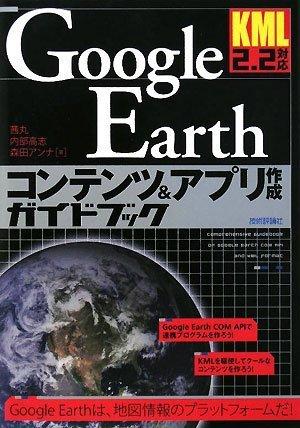 KML2.2対応 Google Earthコンテンツ&アプリ作成ガイドブック