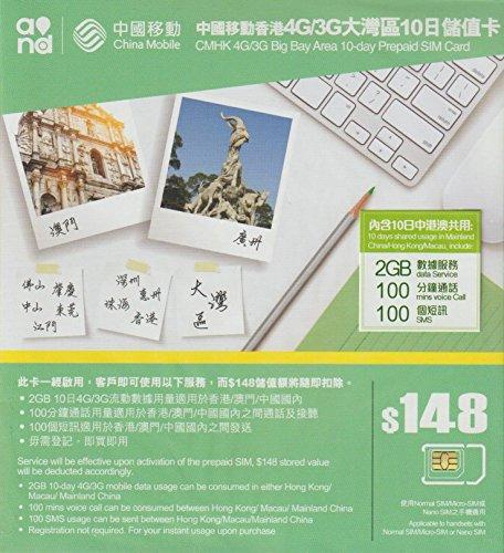 [中国移動香港] 中国全土 香港 澳門 (マカオ) 3GB 4G/3G 10+1日間 データ通信SIMカード 100分通話+100通S...