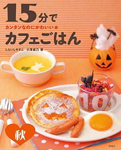 15分でカフェごはん 秋