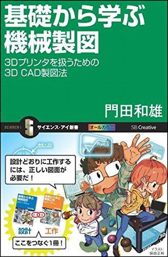 基礎から学ぶ機械製図 3Dプリンタを扱うための3D CAD製図法 (サイエンス・アイ新書)