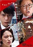 犬猿 [DVD]