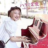 ハラミ定食~Streetpiano Collection~(CD+DVD)
