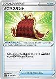 ポケモンカードゲーム S4a 170/190 タフネスマント ポケモンのどうぐ ハイクラスパック シャイニースターV