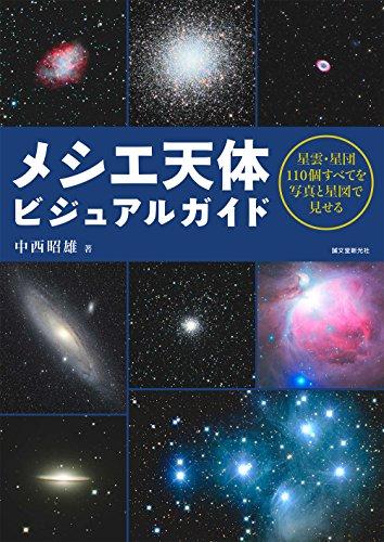 メシエ天体ビジュアルガイド: 星雲・星団110個すべてを写真と星図で見せる