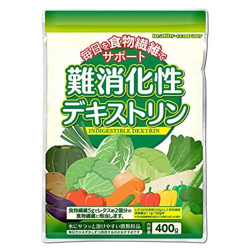 難消化性デキストリン(水溶性食物繊維)400g(微顆粒品)【ヘルシーカンパニー】