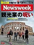 Newsweek (ニューズウィーク日本版) 2020年3/24号[観光業の呪い]