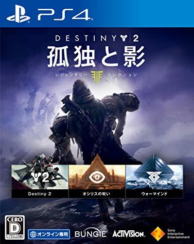 【PS4】Destiny 2 孤独と影 レジェンダリーコレクション