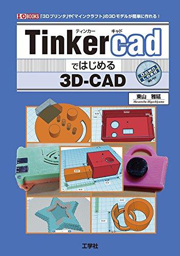 Tinkercadではじめる3D‐CAD―「3Dプリンタ」や「マインクラフト」の3Dモデルが簡単に作れる! (I・O BOOKS)