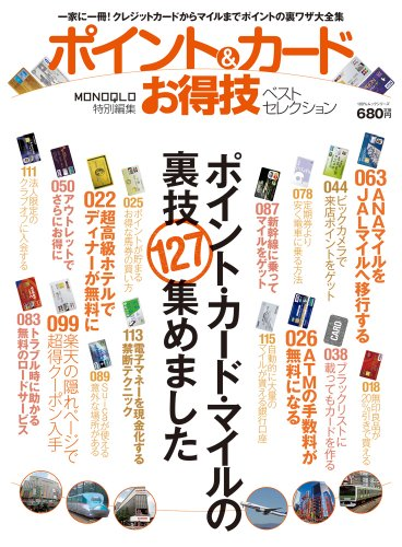 ポイント&カードお得技ベストセレクション (100%ムックシリーズ)