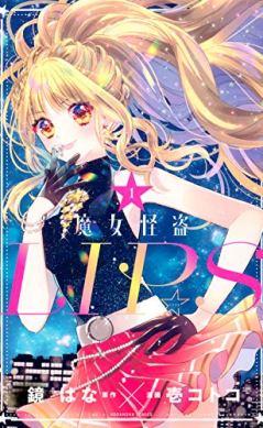 Witch Kaito LIP ☆ S (1) (Kodansha Comics Nakayoshi) See details
