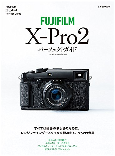 FUJIFILM X-Pro2 パーフェクトガイド (玄光社MOOK)