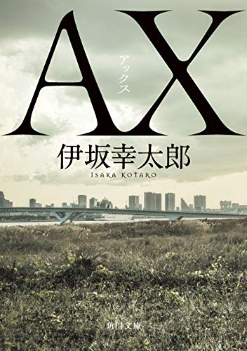 AX アックス (角川文庫)