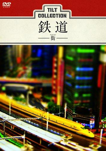 ティルトコレクション 鉄道 ‐街‐ DVD