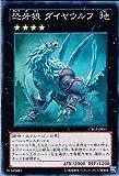 遊戯王 CBLZ-JP051-SR 《恐牙狼 ダイヤウルフ》 Super