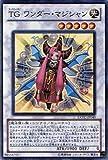 遊戯王 EXVC-JP040-SR 《TG ワンダー・マジシャン》 Super