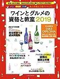 ワインとグルメの資格と教室2019 (イカロス・ムック)