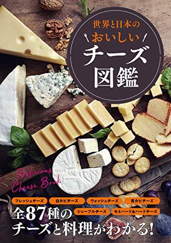 世界と日本のおいしいチーズ図鑑