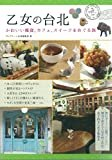乙女の台北 かわいい雑貨、カフェ、スイーツをめぐる旅
