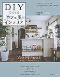 DIYでつくるカフェ風インテリア (別冊PLUS1 LIVING)