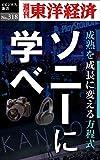ソニーに学べ―週刊東洋経済eビジネス新書No.318