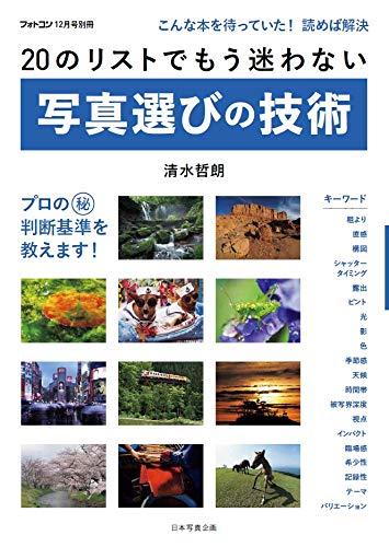 フォトコン別冊 写真選びの技術
