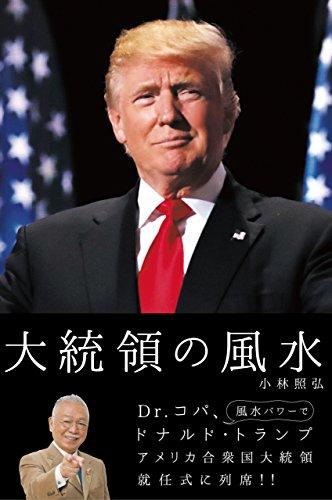 大統領の風水 (音羽出版)