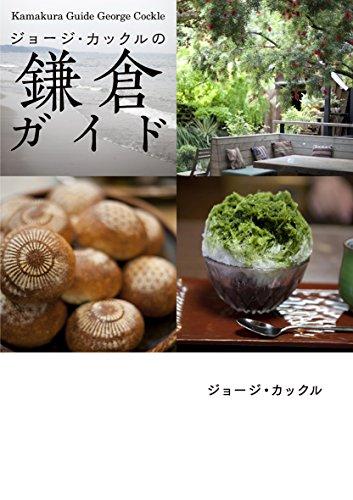 ジョージ・カックルの鎌倉ガイド