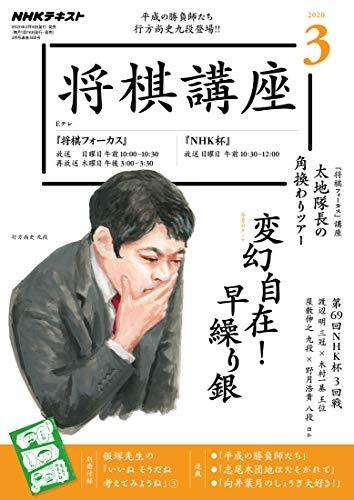NHK 将棋講座 2020年 3月号 [雑誌] (NHKテキスト)