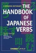 El manual de verbos japoneses