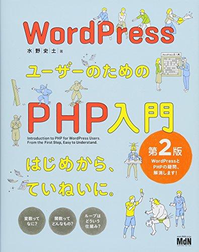 WordPressユーザーのためのPHP入門 はじめから、ていねいに。第2版