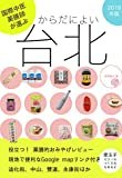 国際中医薬膳師が選ぶ からだによい台北 : 2019年版 (養生BOOKS)