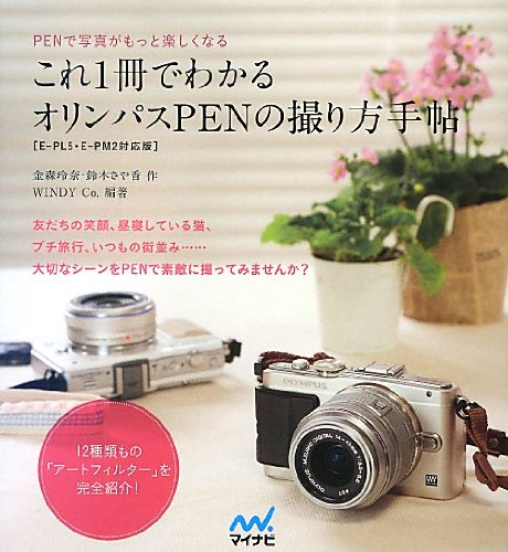 これ1冊でわかるオリンパスPENの撮り方手帖 E-PL5・E-PM2対応版