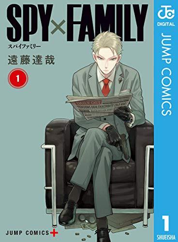 SPY×FAMILY 1 (ジャンプコミックスDIGITAL)