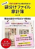 ずぼら主婦でもお金が貯まる!  hana式袋分けファイル家計簿