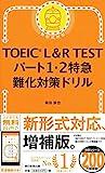 TOEIC L&R TEST パート1・2特急 難化対策ドリル (TOEIC TEST 特急シリーズ)