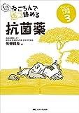 もっともっとねころんで読める抗菌薬: やさしい抗菌薬入門書3