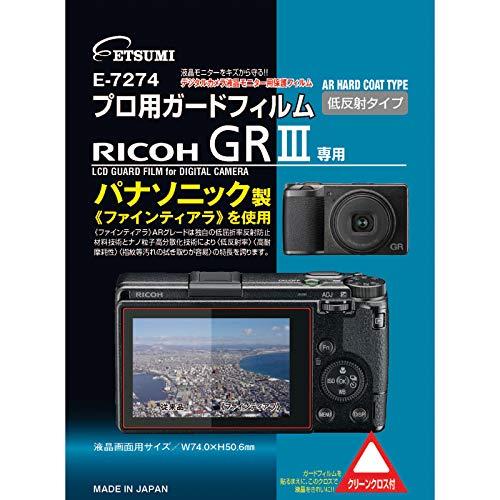 エツミ 液晶保護フィルム プロ用ガードフィルムAR RICOH GRⅢ専用 VE-7274
