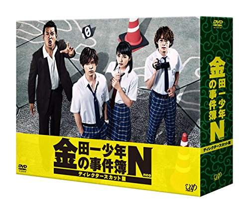 金田一少年の事件簿N(neo) ディレクターズカット版 DVD-BOX