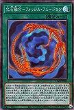 遊戯王カード 化石融合-フォッシル・フュージョン(コレクターズレア) COLLECTION PACK 2020(CP20) | コレクターズパック 2020 通常魔法 コレクターズ レア