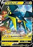 ポケモンカードゲーム S2a 025/070 クワガノンV 雷 (RR ダブルレア) 拡張パック 爆炎ウォーカー