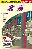 D03 地球の歩き方 北京 2019~2020