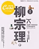 CasaBRUTUS特別編集 新装版 柳宗理 (マガジンハウスムック CASA BRUTUS)