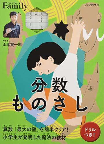 分数ものさし(ドリルつき! ) (【マルチメディア/開発商品】)