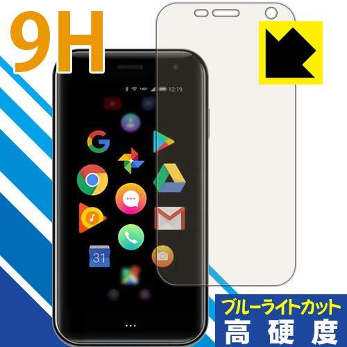 表面硬度9Hフィルムにブルーライトカットもプラス 9H高硬度[ブルーライトカット]保護フィルム Palm Phone ...