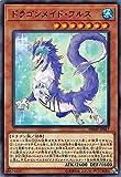 遊戯王 DBMF-JP017 ドラゴンメイド・フルス (日本語版 ノーマル) デッキビルドパック ミスティック・ファイターズ
