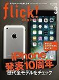 flick! digital(フリックデジタル) 2017年3月号 Vol.65[雑誌]