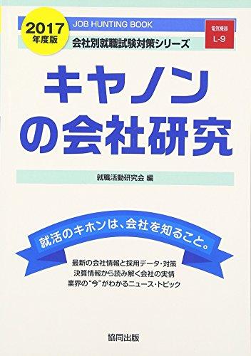 キヤノンの会社研究 2017年度版―JOB HUNTING BOOK (会社別就職試験対策シリーズ)
